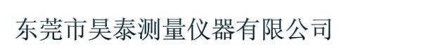 东莞市昊泰测量仪器有限公司