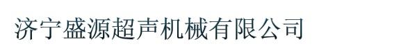 济宁盛源超声机械有限公司