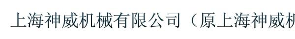 上海神威机械有限公司(原上海神威机械厂)