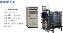 辽宁电渗析沈阳电渗析大连电渗析佰沃电渗析设备