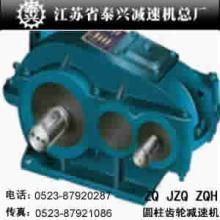 供应ZQH200圆柱齿轮减速机