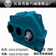 供应ZQH400圆柱齿轮减速机