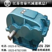 供应ZQH1000圆柱齿轮减速机