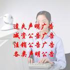 北京报纸广告中心