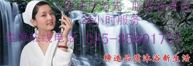 供应能率热水器售后维修中心南京能率热水器维修站电话