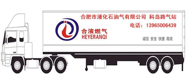 供应液化气送气车