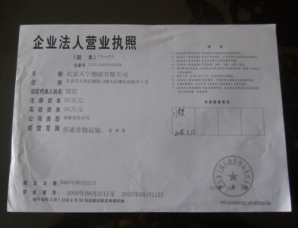 从大同到北京的火车票是多少钱了?晚上几点的火车?