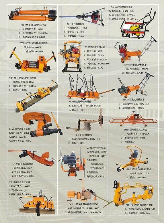 锦州铁工工务器材有限公司