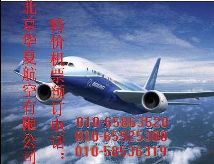 特价机票价/北京到罗马机票图片/特价机票价/北京到罗马机票样板图