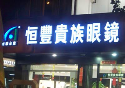 供应保定3528四点广告灯贴片模组秦皇岛LED发光字贴片模组