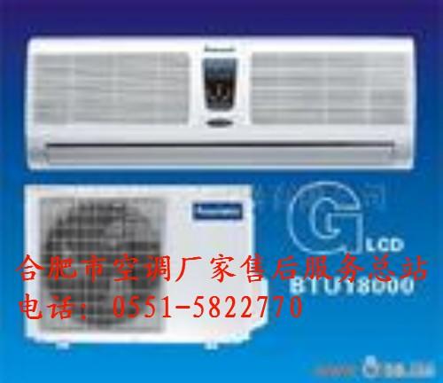 合肥格兰仕空调售后维修100合图片/合肥格兰仕空调售后维修100合样板图