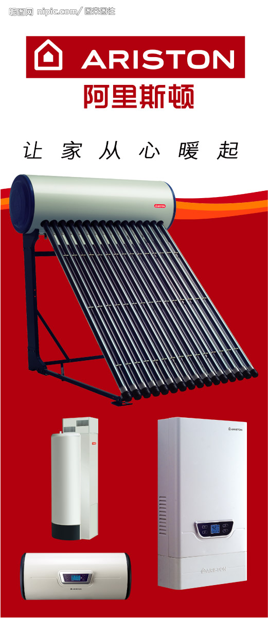 北京阿里斯顿太阳能热水器维修图片/北京阿里斯顿太阳能热水器维修样板图