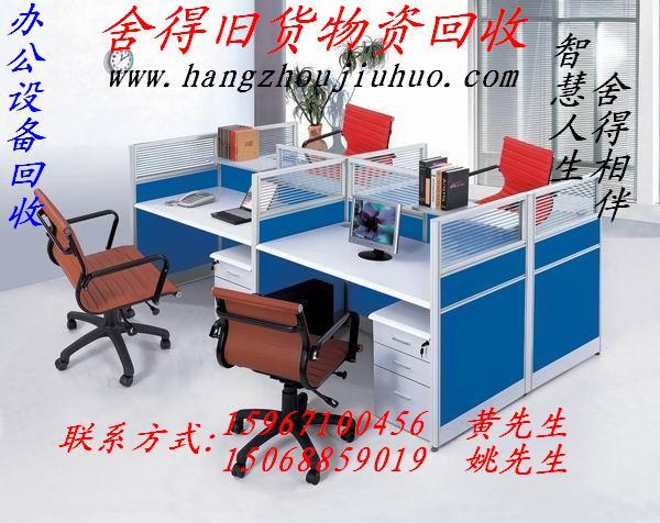 求购办公家具