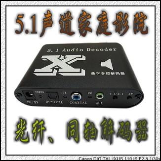 数字音频解码器5 1声道图片