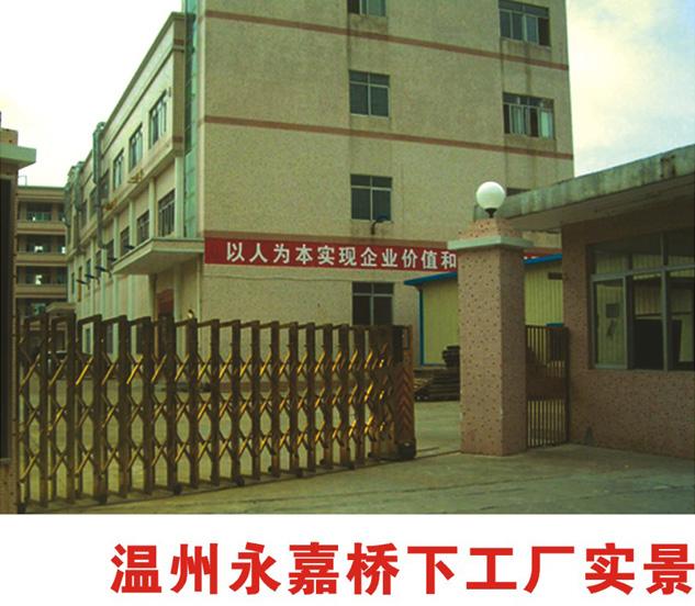 重庆金叶子体育设施有限公司