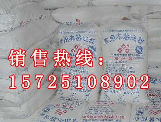 山东鲁沣木薯淀粉有限公司日照分公司