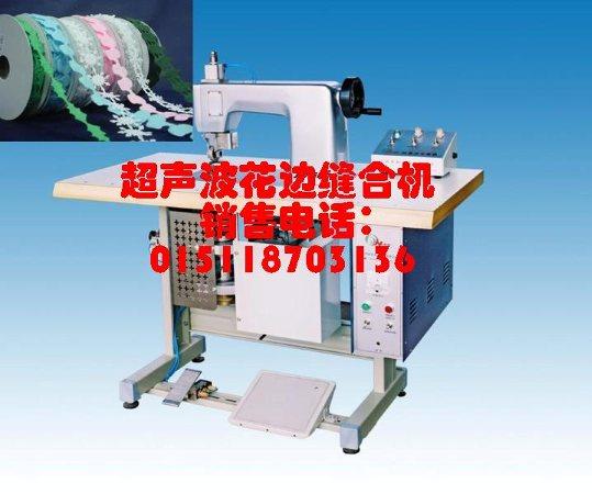 超声波花边缝合机 超声波花边缝合机  公   司: 佛山市超声波清洗机