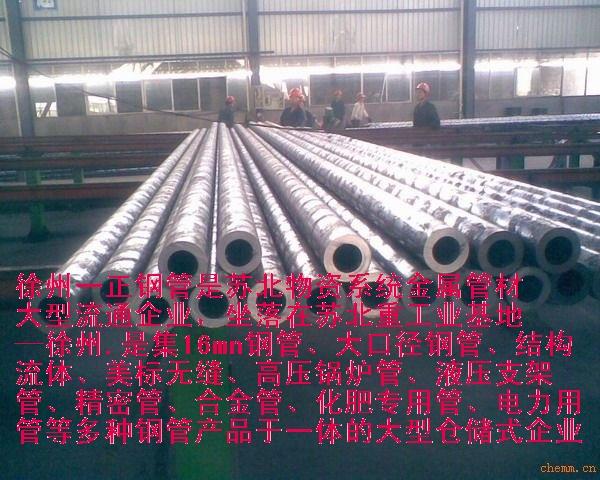 供应江苏液压锅炉用管批发采购图片