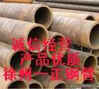 供应江苏直缝焊管图片