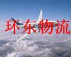 供应深圳到上海空运9国内航空货运图片