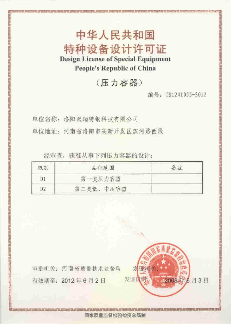 湖北湖南四川贵州有色金属合金制管件制造许可证批发