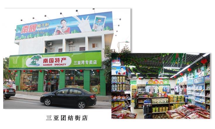 2011年卖特产高利润 海南岛特色店加盟 海南特产招商 开店项目