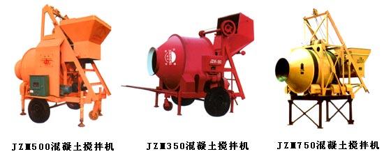jzc系列混凝土搅拌机主要技术参数