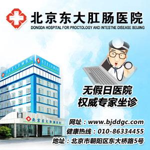 江津华西医院生产北京治疗痔疮的医院 北京东大肛肠医院教您痔疮的防