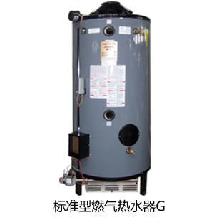 供应广州热水器供应