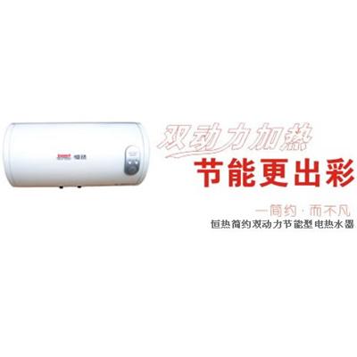 供应EVERHOT恒热电热水器遥控型