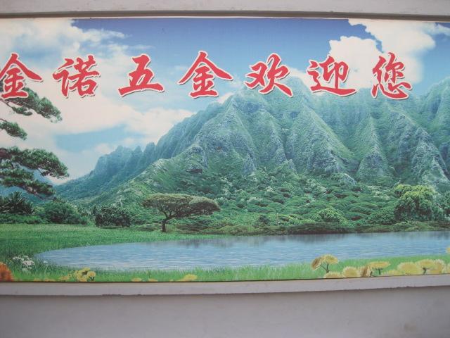广饶县瑞诺五金制品厂