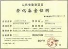 湖北襄樊貸款公司