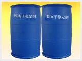 陕西西安铁离子稳定剂