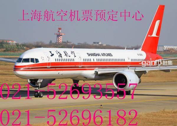 供应新航讯上海到长春特价机票图片