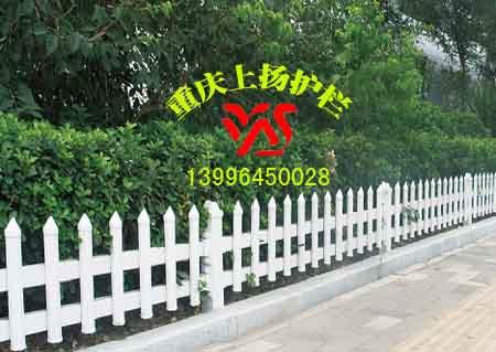 重庆PVC护栏 重庆PVC护栏塑钢护栏厂 重庆塑钢护栏厂家 重庆PVC草坪护栏 厂 PVC护栏重庆塑钢护栏图片