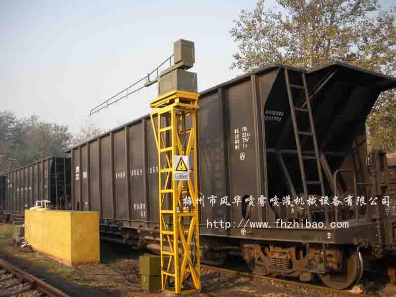 供应铁路煤炭运输抑尘剂喷雾降尘装置/批发