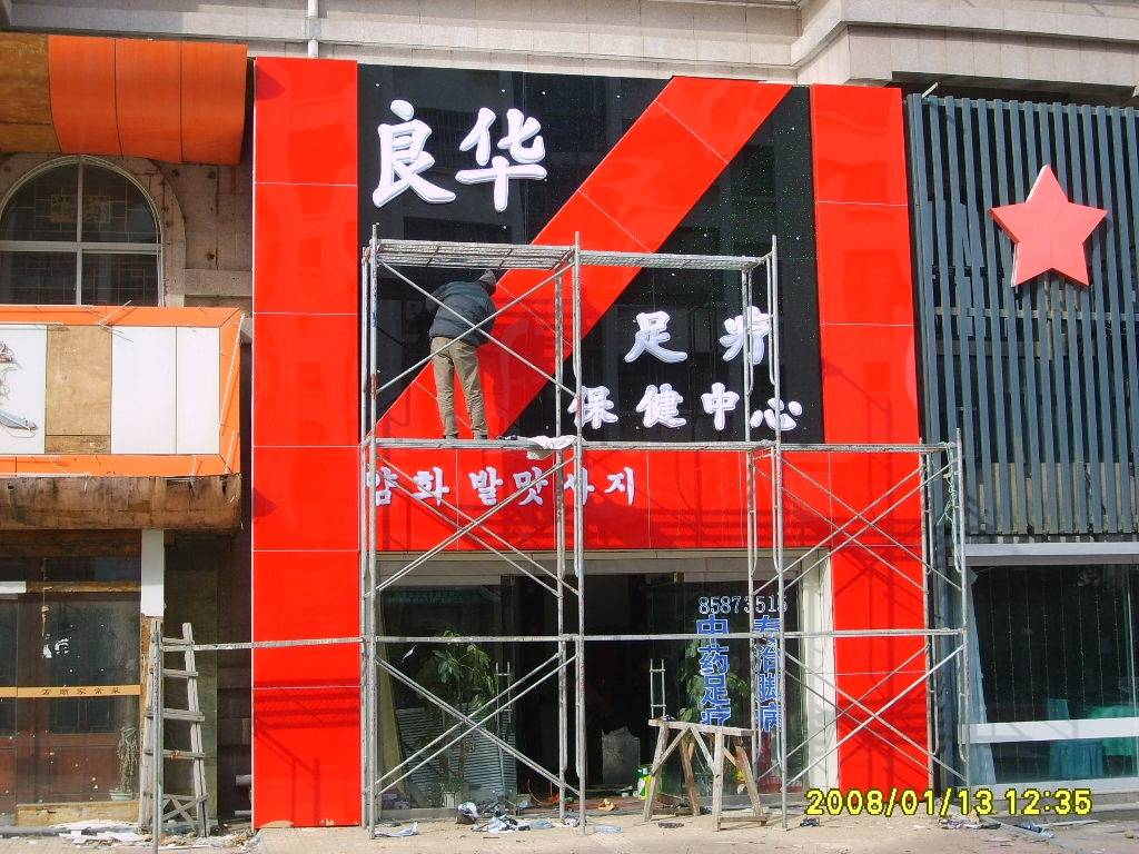 供应青岛专业做门头装修的公司