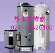 上海通用热水炉维修图片/上海通用热水炉维修样板图