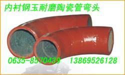 供应耐磨三通 生产耐磨三通弯头 耐磨内衬陶瓷管