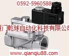 供应德国GSR电磁阀,德国GSR,GSR电动阀厦门乾球自动化科技