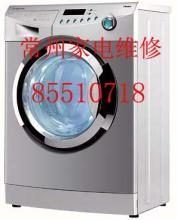常州新区LG洗衣机维修,清洗,波轮、滚筒洗衣机维修