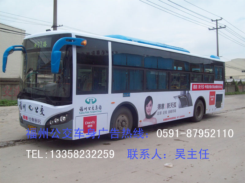 供应福州公交车身广告福州公交车体广告福州公交车广告价格