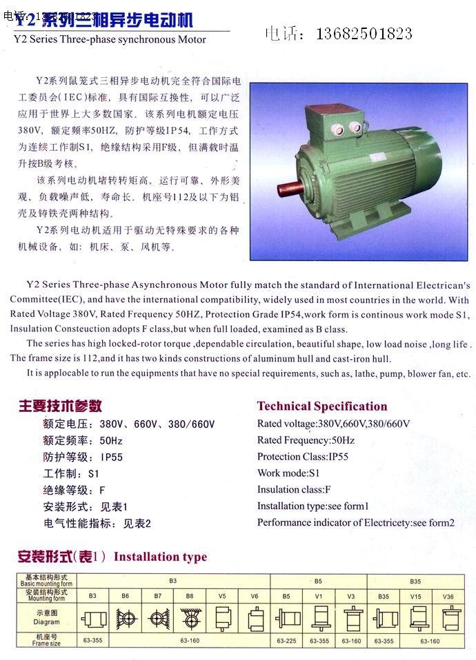 电机   电机图片简述:Y2系列电动机适用于驱动无特殊要求的...