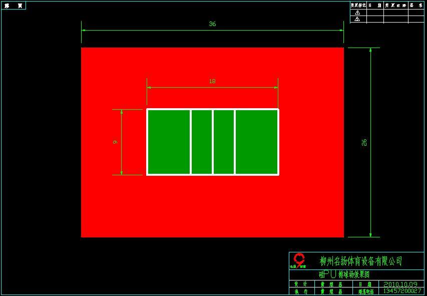 排球场地标准尺寸图图片 排球场地标准尺寸图照片 排球场