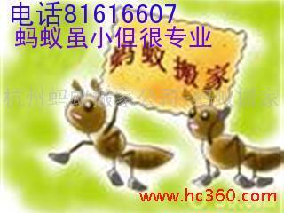 杭州蚂蚁搬家公司电话祝你兔年交好图片/杭州蚂蚁搬家公司电话祝你兔年交好样板图