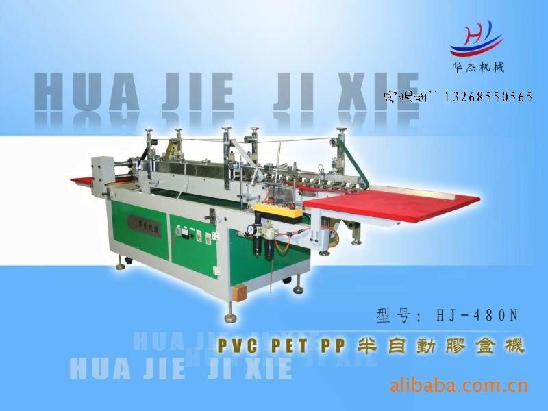 供应apet-pp-pvc全自动胶盒
