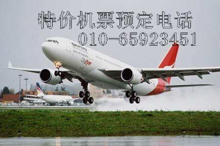供应#9827北京到长崎特价机票 供应【给力特价机票】北京到悉尼公务舱