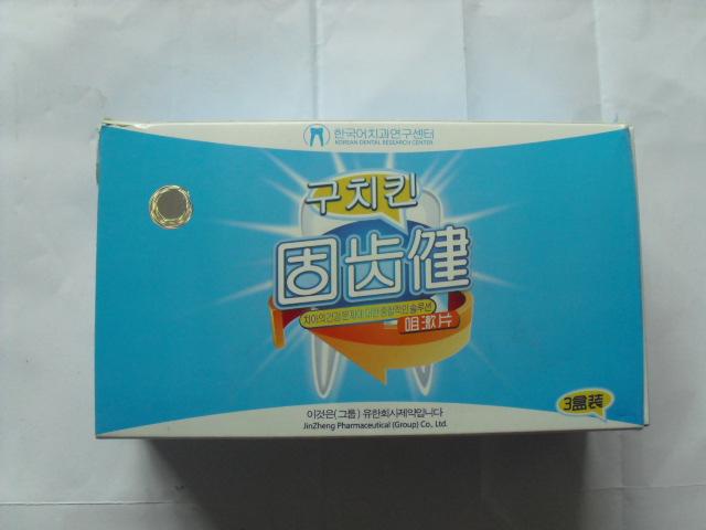 供应韩国固齿健管用吗 韩国固齿健厂家 韩国固齿健价格