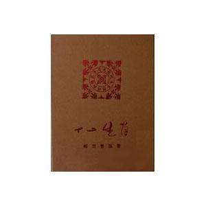 第三轮生肖整版邮票大全15210图片