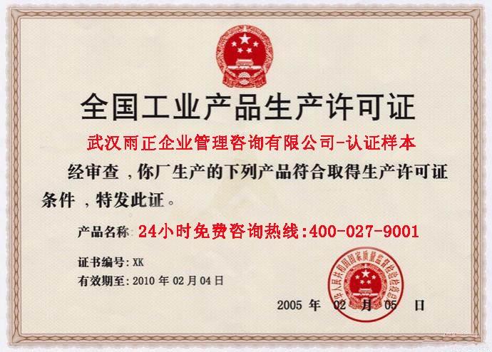 鹤岗汽车罐车生产资质、阀门生产许可证办理批发